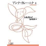 アンナ・カレーニナ 4(光文社) [電子書籍]