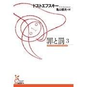 罪と罰〈3〉(光文社古典新訳文庫) (光文社) [電子書籍]