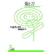 菊と刀(光文社古典新訳文庫) (光文社) [電子書籍]