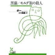 黒猫/モルグ街の殺人(光文社古典新訳文庫) (光文社) [電子書籍]