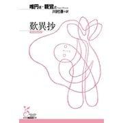 歎異抄(光文社古典新訳文庫) (光文社) [電子書籍]