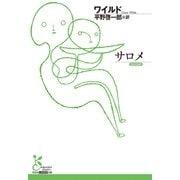 サロメ(光文社古典新訳文庫) (光文社) [電子書籍]
