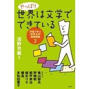 """やっぱり世界は文学でできている―対話で学ぶ""""世界文学""""連続講義〈2〉 (光文社) [電子書籍]"""