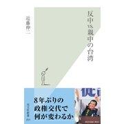 反中vs.親中の台湾(光文社) [電子書籍]