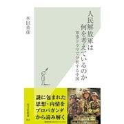 人民解放軍は何を考えているのか―軍事ドラマで分析する中国(光文社新書) (光文社) [電子書籍]