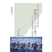 ペンギンもクジラも秒速2メートルで泳ぐ―ハイテク海洋動物学への招待(光文社新書) (光文社) [電子書籍]