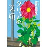 ダリアの笑顔(光文社文庫) (光文社) [電子書籍]