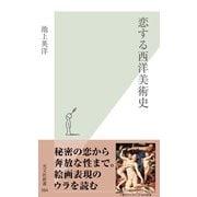 恋する西洋美術史 (光文社) [電子書籍]
