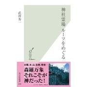 神社霊場 ルーツをめぐる(光文社新書) (光文社) [電子書籍]