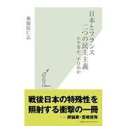 日本とフランス二つの民主主義―不平等か、不自由か(光文社新書) (光文社) [電子書籍]