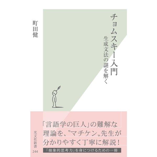チョムスキー入門~生成文法の謎を解く~(光文社) [電子書籍]