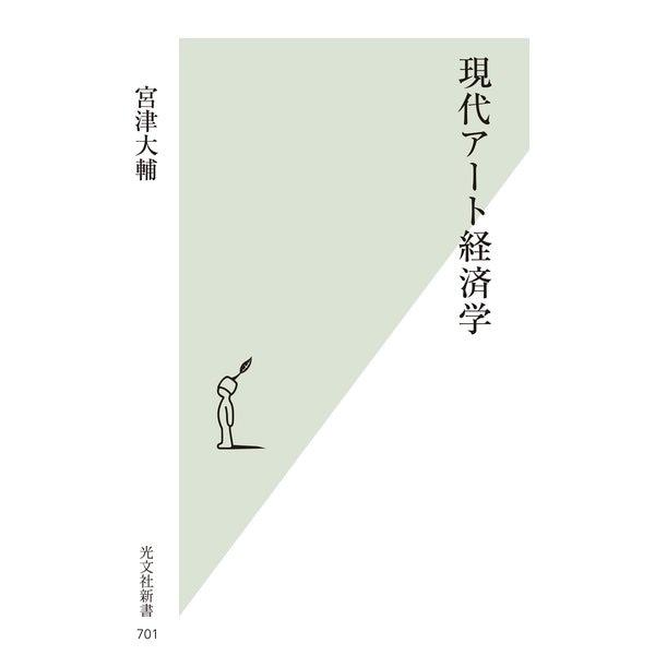 現代アート経済学(光文社新書) (光文社) [電子書籍]