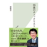 35歳のチェックリスト(光文社新書) (光文社) [電子書籍]