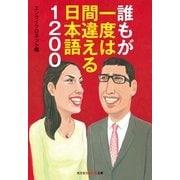 誰もが一度は間違える日本語1200(知恵の森文庫) (光文社) [電子書籍]