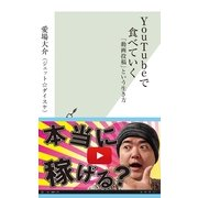 YouTubeで食べていく―「動画投稿」という生き方(光文社新書) (光文社) [電子書籍]