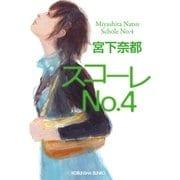 スコーレNo.4(光文社文庫) (光文社) [電子書籍]