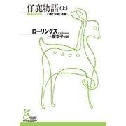 仔鹿物語〈上〉(光文社古典新訳文庫) (光文社) [電子書籍]