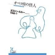 オペラ座の怪人(光文社古典新訳文庫) (光文社) [電子書籍]