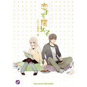 恋する腐女子(kobunsha BLコミックシリーズ) (光文社) [電子書籍]
