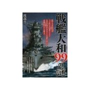 戦艦大和99の謎(二見書房) [電子書籍]