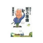 茂太さんの死への準備(二見書房) [電子書籍]