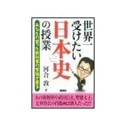 世界一受けたい日本史の授業(二見書房) [電子書籍]
