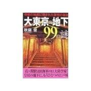 大東京の地下99の謎(二見書房) [電子書籍]