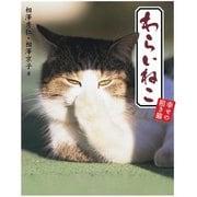 わらいねこ 幸せの招き猫(二見書房) [電子書籍]