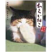 わらいねこ1 幸せの招き猫(二見書房) [電子書籍]