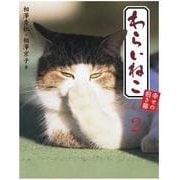 わらいねこ2 幸せの招き猫(二見書房) [電子書籍]