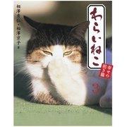 わらいねこ3 幸せの招き猫(二見書房) [電子書籍]