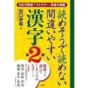 読めそうで読めない間違いやすい漢字〈第2弾〉 (二見書房) [電子書籍]