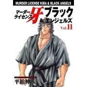 マーダーライセンス牙&ブラックエンジェルズ Vol.11(グループ・ゼロ) [電子書籍]