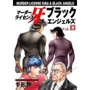 マーダーライセンス牙&ブラックエンジェルズ Vol.13(グループ・ゼロ) [電子書籍]