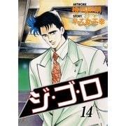 ジ・ゴ・ロ14(グループ・ゼロ) [電子書籍]