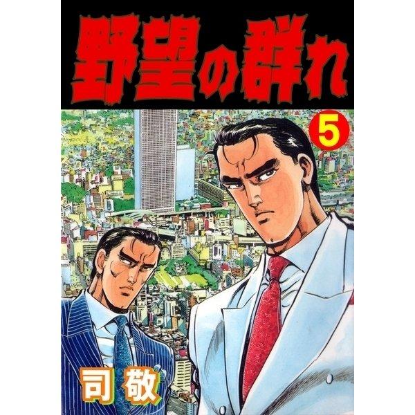 ヨドバシ.com - 野望の群れ5 ~...