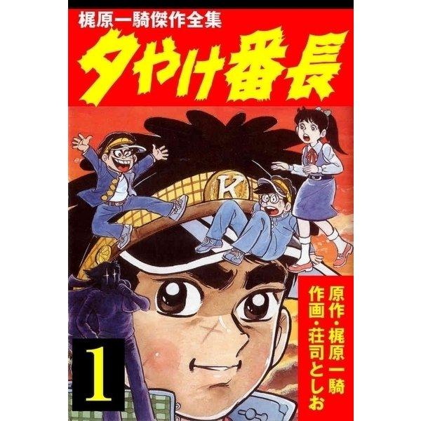 夕やけ番長1(グループ・ゼロ) [電子書籍]