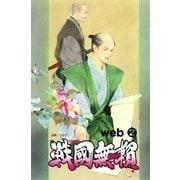コミック戦国無頼 web.2(グループ・ゼロ) [電子書籍]
