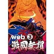 コミック戦国無頼 web.3(グループ・ゼロ) [電子書籍]