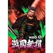 コミック戦国無頼 web.5(グループ・ゼロ) [電子書籍]