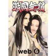 コミック戦国無頼 web.6(グループ・ゼロ) [電子書籍]