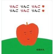 りんごりんごりんごりんごりんごりんご(主婦の友はじめてブックシリーズ) (主婦の友社) [電子書籍]