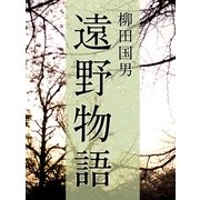 遠野物語(ゴマブックス ) [電子書籍]