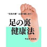 足の裏健康法(ゴマブックス ) [電子書籍]