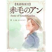 【英語版原文】赤毛のアン/Anne of Green Gables(ゴマブックス ) [電子書籍]
