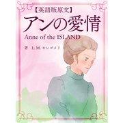 【英語版原文】アンの愛情/Anne of the ISLAND(ゴマブックス ) [電子書籍]
