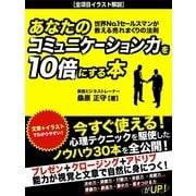 あなたのコミュニケーション力を10倍にする本 世界No.1セールスマンが教える売れまくりの法則(ゴマブックス ) [電子書籍]