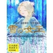 【日本語訳/英語原文 同時掲載】雪の女王/THE SNOW QUEEN ~七つのお話でできているおとぎ物語~(ゴマブックス ) [電子書籍]