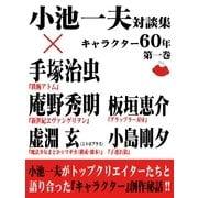小池一夫対談集 キャラクター60年 第一巻(ゴマブックス ) [電子書籍]