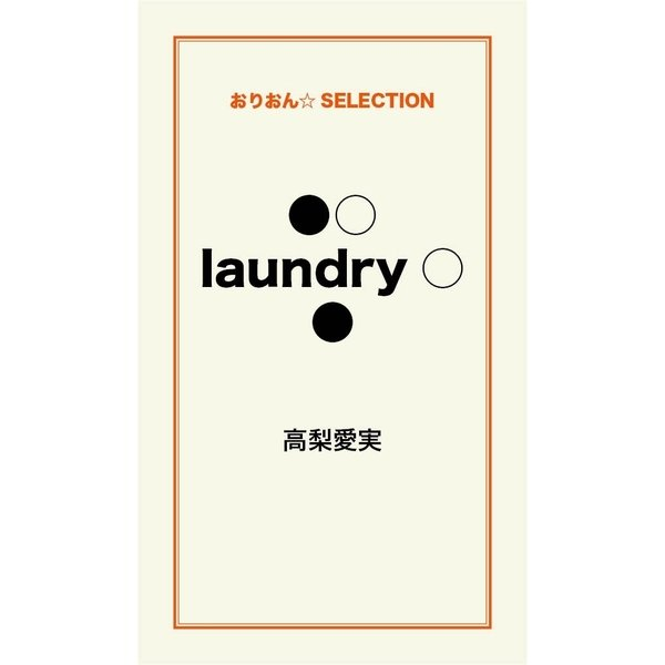 ●○laundry○●(ゴマブックス ) [電子書籍]